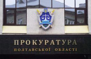 Полтава: Старания предателя оценили по заслугам