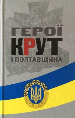 Полтава: Имена победителей прошлого вдохновляют их сегодняшних ровесников