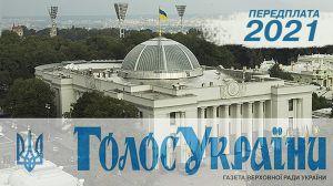 Передплата на «Голос України» на 2021 рiк триває