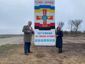 Сумщина: У Конотопі з'явився аеродром Симона Петлюри