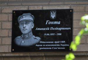 В Славянске мемориальные доски посвятили выдающемуся земляку и «Просвіті»