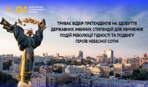 Достойные получат академическую стипендию Героев Небесной Сотни