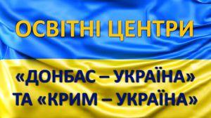 Центры «Донбасс-Украина» и «Крым-Украина» откроются в июне