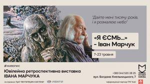 В Киеве открывается юбилейная выставка