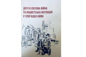 Вышла книга воспоминаний киевлян о Второй мировой