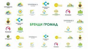 Громади Луганщини презентували власні бренди