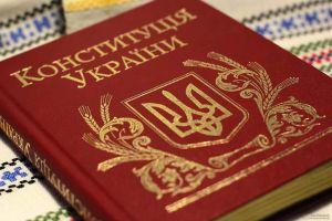 Объявлен конкурс эссе к 25-летию Конституции Украины