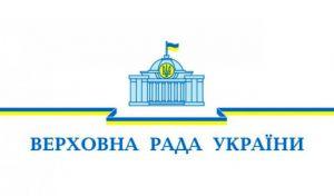 Постанова Верховної Ради України про звільнення Петрашка І. Р.
