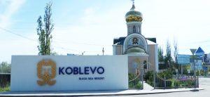Николаевщина: К туристическому сезону готовы