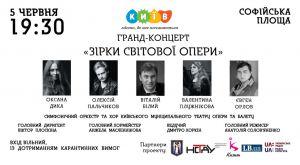 В Киеве будут петь под открытым небом