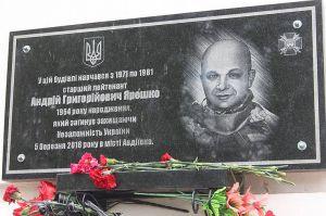 В Полтаве открыли мемориальную доску побратиму