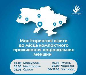 Тур по регионам поможет в разработке нового закона о нацменьшинствах