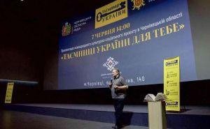В Черновцах откроют исторические тайны