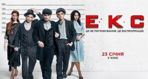 Кінострічку «Екс» презентували українцям Каліфорнії