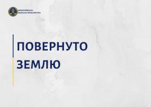 Миколаївщина: Курортні землі повернули законним власникам