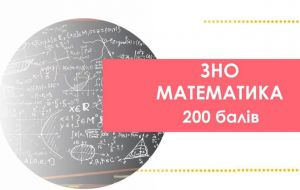 Полтава: Получил наивысшую оценку по математике