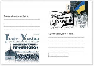 «Конституция Украины — принята!»