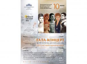 Відкривається фестиваль-присвята примадонні Євгенії Мірошниченко