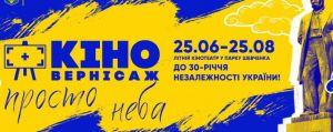 У Києві кіно показують просто неба