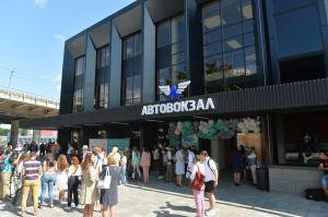 Открыли реконструированный  Центральный автовокзал