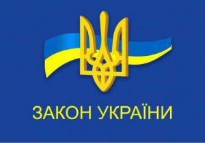 Про ратифікацію Рамкового договору між Урядом України та Урядом Французької Республіки щодо підтримки фінансування проекту з покращення постачання питної води в Луганській області