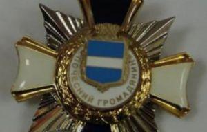 Определяют почетного гражданина Кременчуга