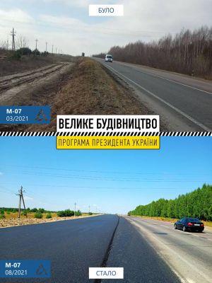 Дніпропетровщина: Ніби інша магістраль