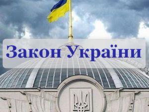 Про внесення змін до деяких законодавчих актів України щодо вдосконалення механізмів виведення банків з ринку та задоволення вимог кредиторів цих банків