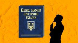 Про внесення зміни  до статті 73  Кодексу законів  про працю  України