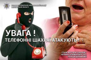 Луганщина: Обманули по схеме «родственник в беде»