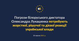 ЄС закликає до жорсткої реакції на заяви Лукашенка