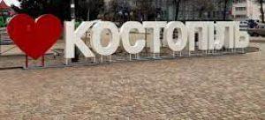 Ривненщина: Костополь прихорашивается  к празднику