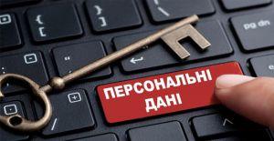 Хочуть запровадити інститут відповідальної особи  з питань захисту персональних даних