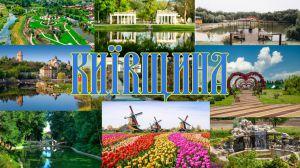 Київщина: колиска історії, культури і мови