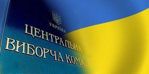 ІНФОРМАЦІЯ про реєстрацію ініціативної групи всеукраїнського референдуму