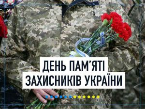 Звернення Голови Верховної Ради України з нагоди Дня пам'яті захисників України, які загинули в боротьбі за незалежність, суверенітет і територіальну цілісність України