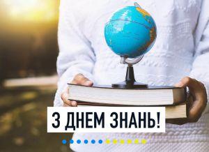 Привітання Голови Верховної Ради України