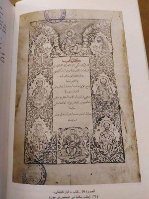 Факсимильное издание Мазепинского Евангелия представили в Киеве