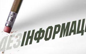 Дезинформация — оружие гибридной войны России