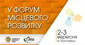 У Трускавці відбудеться V Форум  місцевого розвитку