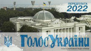 Подписка-2022 стартовала