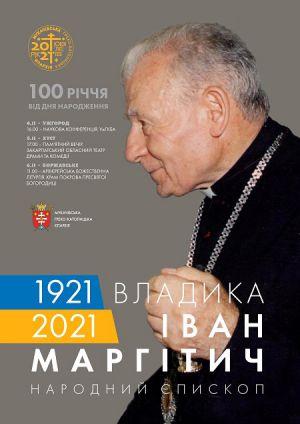 Столетний юбилей «народного епископа»