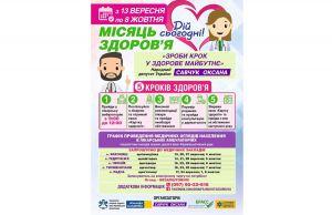 В Івано-Франківській ТГ триває «Місяць здоров'я»