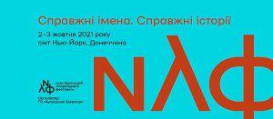 Донеччина: Фестиваль проходитиме за кілька кілометрів від лінії фронту