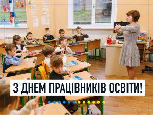 Поздравление Председателя Верховной Рады Украины Дмитрия Разумкова