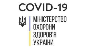 Кількість хворих на COVID-19 зростає
