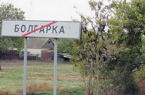 Про перейменування села Болгарка Бердянського району Запорізької області