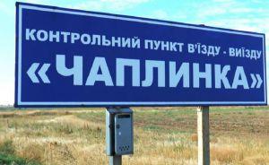 На Херсонщине закрывают КПВВ