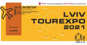 Львов: Будут развивать внутренний туризм