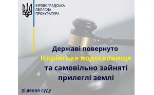 Кіровоградщина: Державі повернули Іскрівське водосховище